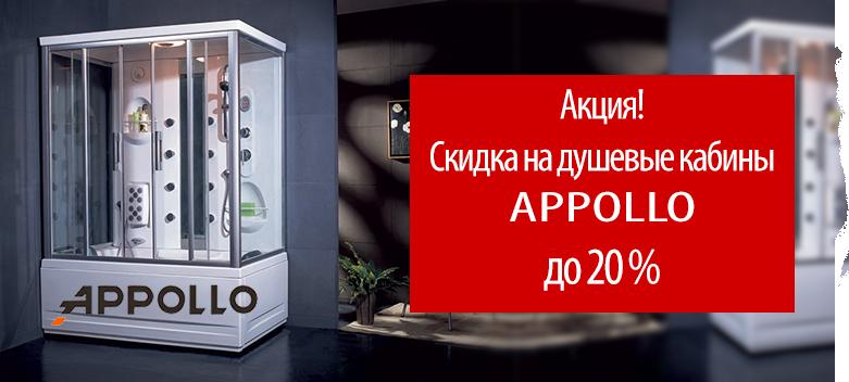 Кабины Appollo до -20%