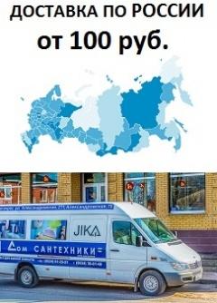Доставка по России от 100 рублей
