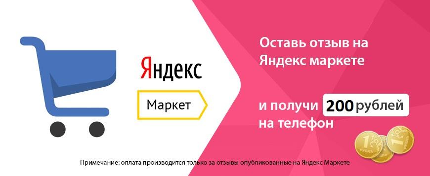 Акция. Премия за отзыв на Яндекс.Маркете