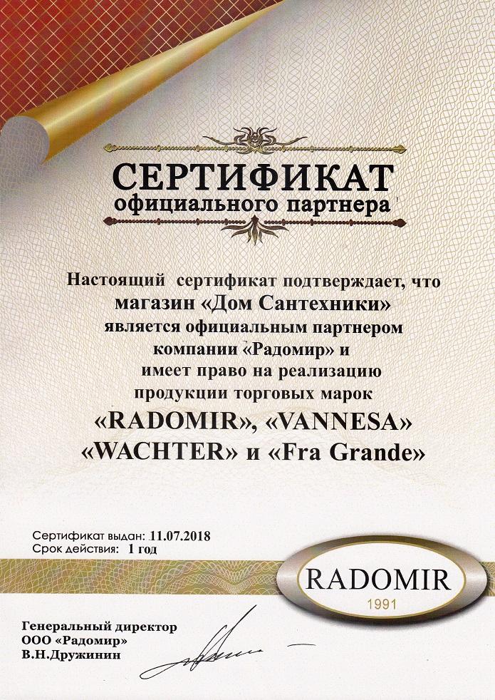 Официальный партнер Radomir, Vanessa, Wachter Fra, Grande